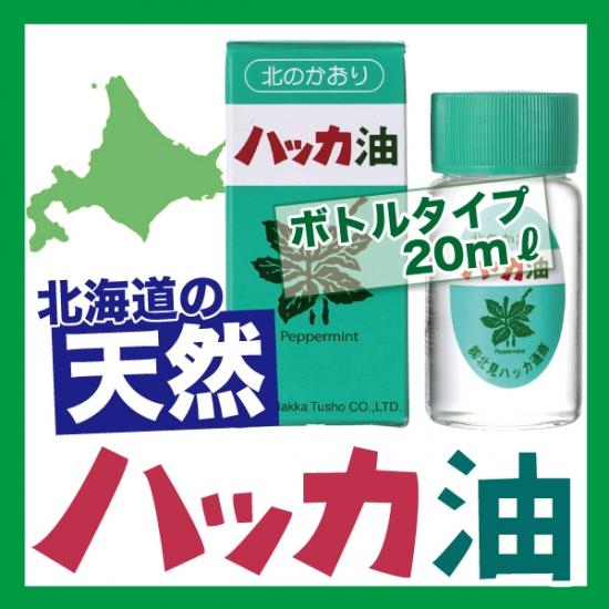 【宅配便発送・代引OK】 ハッカ油ボトル 20ml
