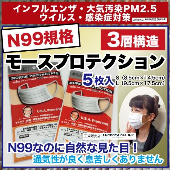 【宅配便発送】 インフルエンザ・PM2.5対策 【N99規格準拠・高機能マスク】 モースプロテクション 1袋5枚入り