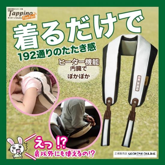 【送料無料】 タッピーノとんとん タッピングマッサージャー D-961