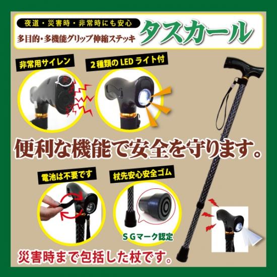 【送料無料】 多機能ステッキ・杖 タスカール