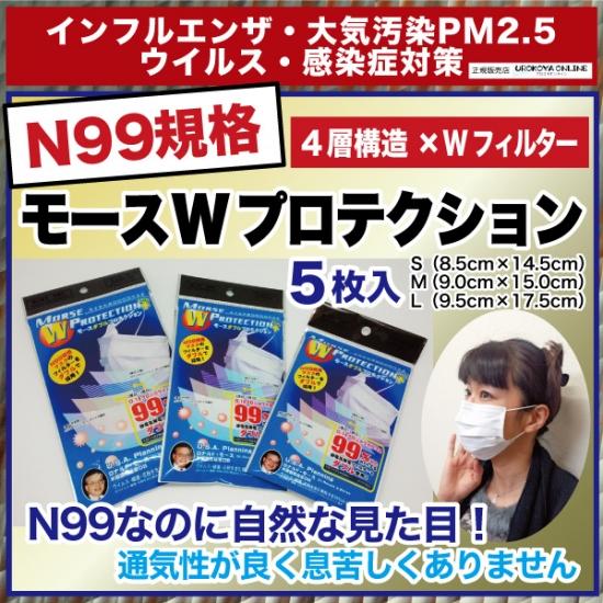 【宅配便発送】 インフルエンザ・PM2.5対策 【N99規格準拠・高機能マスク】 モースダブルプロテクション 1袋5枚入り