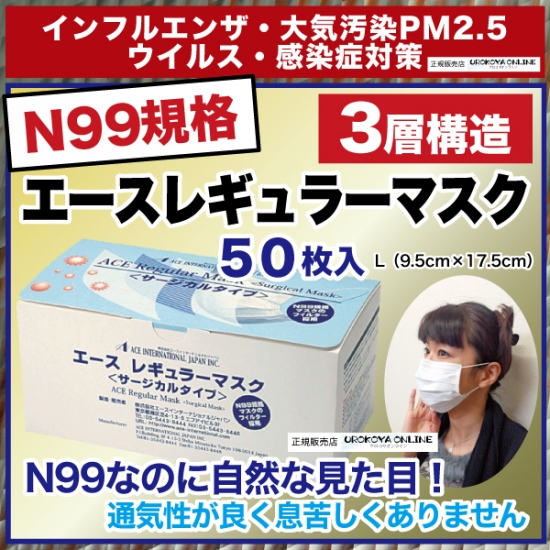 【宅配便発送】 インフルエンザ・PM2.5対策 【N99規格準拠・高機能マスク】 エースレギュラーマスク 箱入50枚 ※この商品はメール便対象外です。