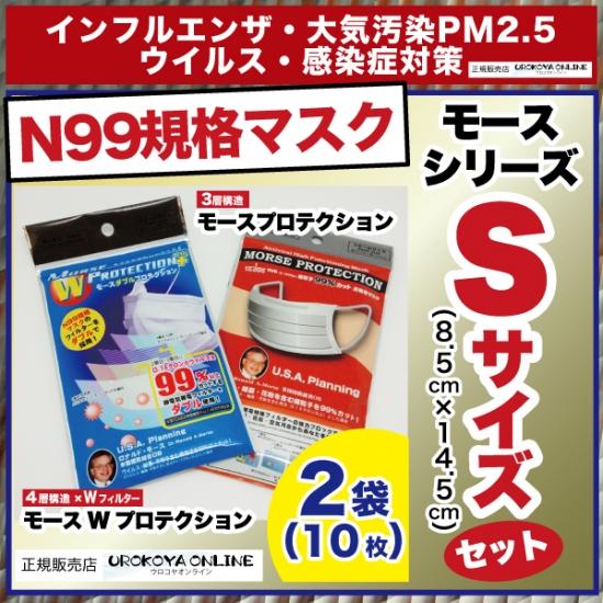 【宅配便発送】 インフルエンザ・PM2.5対策 【N99規格準拠・高機能マスク】 モースプロテクション、モースWプロテクションのSサイズ2袋(10枚)セットです。