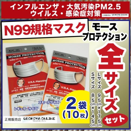 【宅配便発送】 インフルエンザ・PM2.5対策 【N99規格準拠・高機能マスク】 モースプロテクションS.Lサイズの2袋(10枚)セットです。