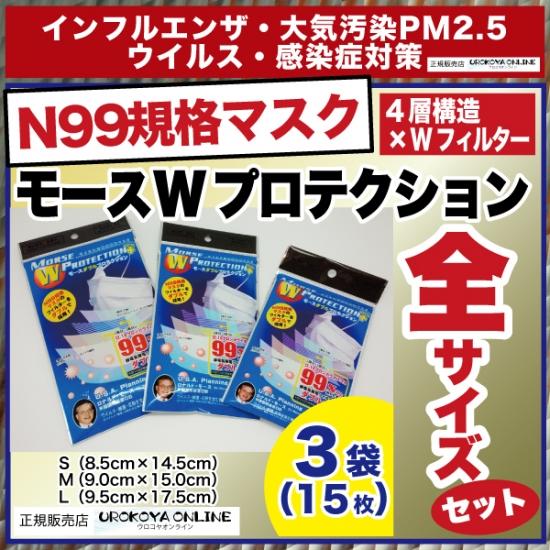 【宅配便発送】 インフルエンザ・PM2.5対策 【N99規格準拠・高機能マスク】 モースWプロテクションS.M.Lサイズの3袋(15枚)セットです。