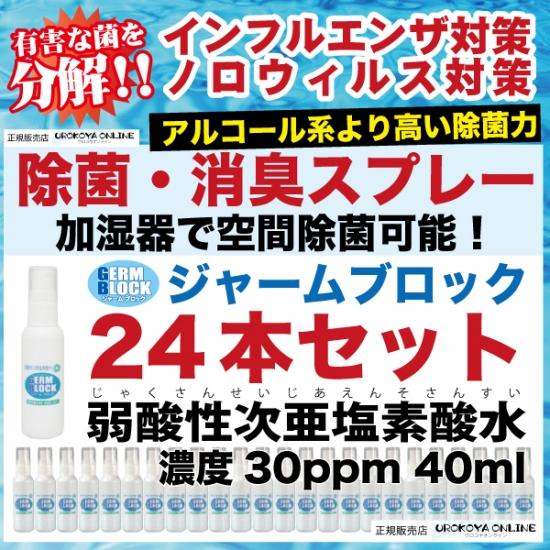 弱酸性次亜塩素酸水 ジャームブロック(そのまま使えるタイプ) スプレータイプ 30ppm 40ml 24本入 ■保存期間:1年