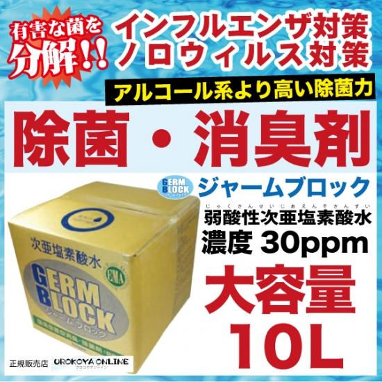 弱酸性次亜塩素酸水 ジャームブロック(そのまま使えるタイプ) バッグインボックスタイプ 30ppm 10L ■保存期間:1年