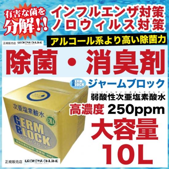 弱酸性次亜塩素酸水 ジャームブロック(高濃度・薄めて使うタイプ) バッグインボックスタイプ 250ppm 10L ■保存期間:2ヶ月
