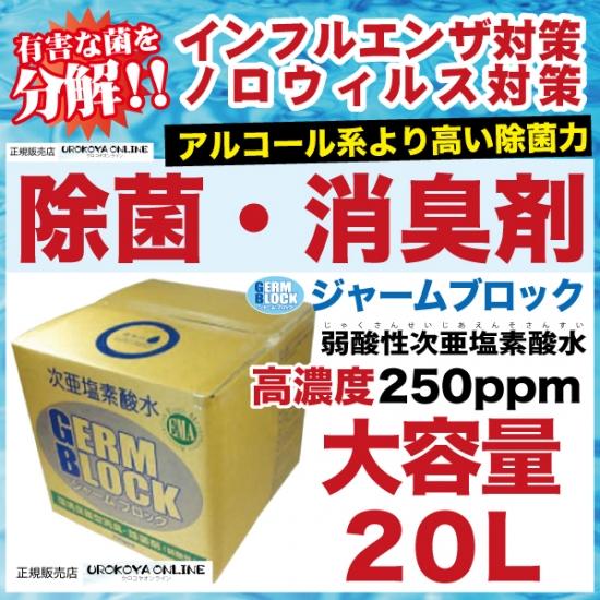弱酸性次亜塩素酸水 ジャームブロック(高濃度・薄めて使うタイプ) バッグインボックスタイプ 250ppm 20L ■保存期間:2ヶ月