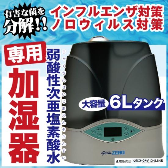 【送料無料】 弱酸性次亜塩素酸水専用 噴霧器 (超音波ミスト加湿器) ジャームゼロ
