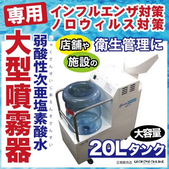 【送料無料】 弱酸性次亜塩素酸水専用 大型噴霧器 (病院・介護施設・学校・店舗等の大型施設に)