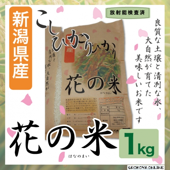 【宅配便発送】 新潟県産 こしひかり 花の米 1kg