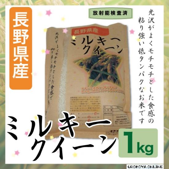 【宅配便発送】 長野県産 ミルキークイーン 1kg