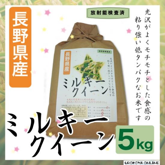 【宅配便発送】 長野県産 ミルキークイーン 5kg