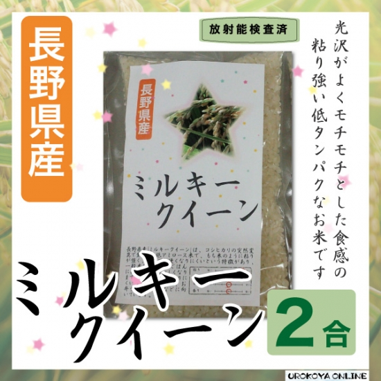 【宅配便発送】 長野県産 ミルキークイーン  ■ご試食用2合(300g)