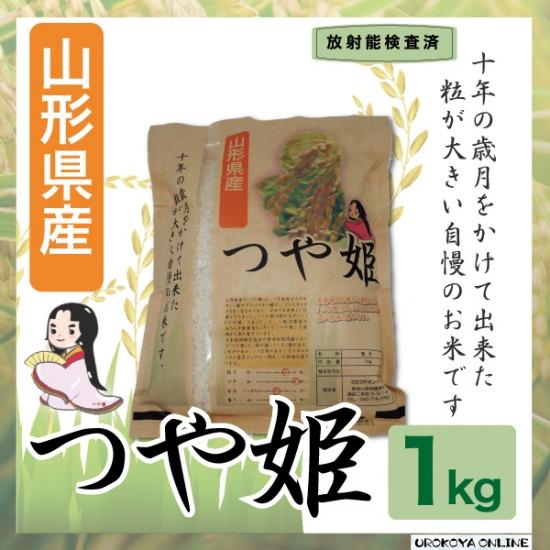 【宅配便発送】 山形県産 つや姫  1kg