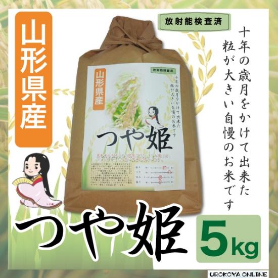 【宅配便発送】 山形県産 つや姫  5kg