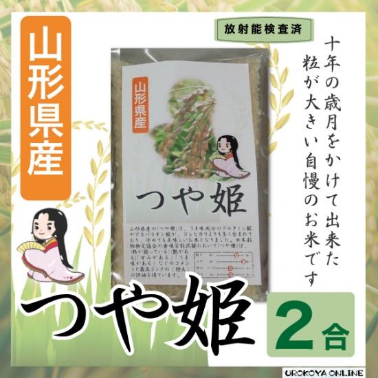 【宅配便発送】 山形県産 つや姫 ■ご試食用2合(300g)