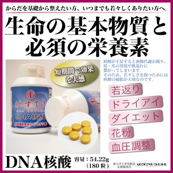 【宅配便・送料無料】 あらすてき DNA核酸 180粒