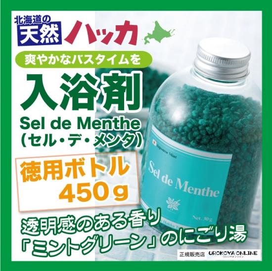 【宅配便発送・代引OK】 入浴剤 Sel de Menthe(セル・デ・メンタ) 徳用ボトル 450g ※この商品はメール便対象外です。