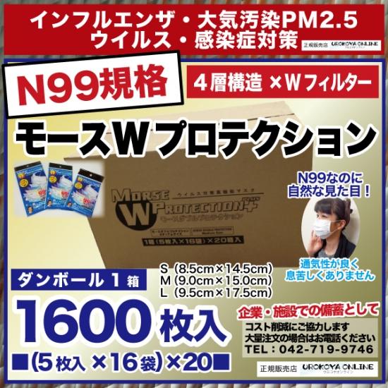 【送料無料】 インフルエンザ・PM2.5対策 【N99規格準拠・高機能マスク】 モースダブルプロテクション 1カートン1600枚入り【(5枚入×16袋)×20箱】 ※サイズS・M・Lからお選びください。