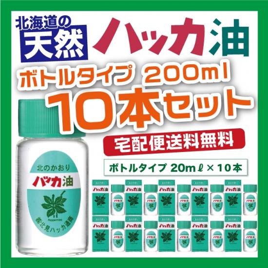 【宅配便送料無料・代引OK】 10本セット■ハッカ油ボトル 20ml×10本セット(200ml)