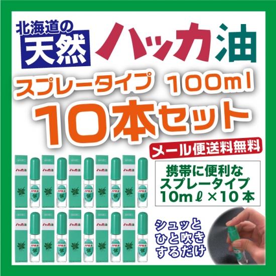 【宅配便送料無料・代引OK】 10本セット■ハッカ油スプレー 10ml×10本セット(100ml)