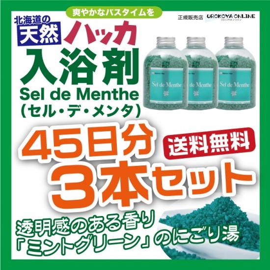 【宅配便送料無料・代引OK】 3本セット■入浴剤 Sel de Menthe(セル・デ・メンタ) 徳用ボトル 3本セット(1350g)