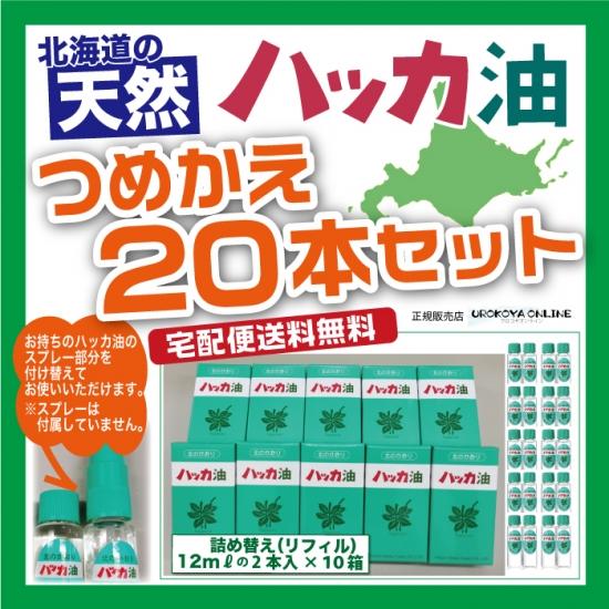 【宅配便送料無料・代引OK】 10箱 (20本)セット■ハッカ油つめかえ 12ml×10箱セット(240ml)