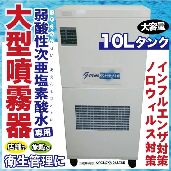 弱酸性次亜塩素酸水専用 大型噴霧器(病院・介護施設・学校・店舗等の大型施設に) 受注生産のため、納期は1ヵ月程度かかります。 配送設置料金は別途御見積となりますので、ご注文前にご連絡くださいませ。