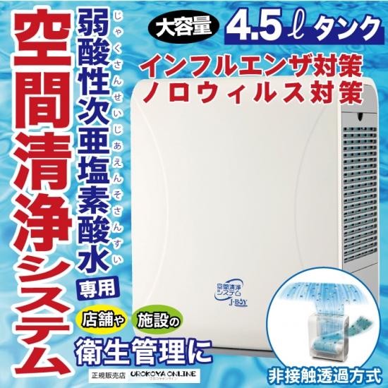 J-BOY 弱酸性次亜塩素酸水専用空間清浄システム 加湿機能付